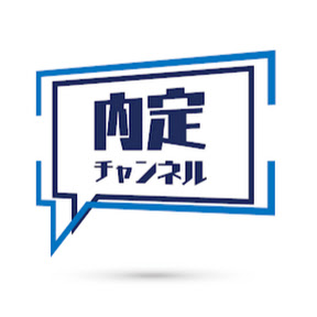内定チャンネル