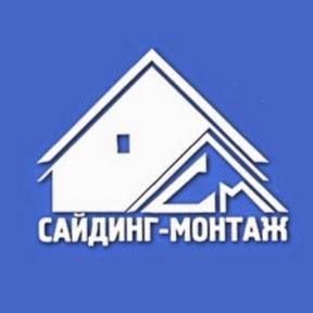 Сайдинг-Монтаж