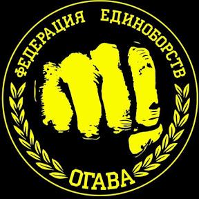 Федерация Единоборств ОГАВА