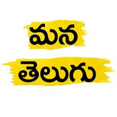 Mana Telugu