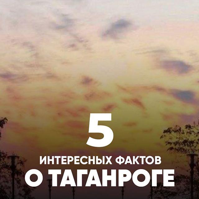 5 интересных фактов о городе Таганроге