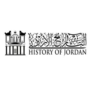 التاريخ الأردني