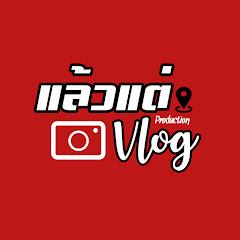 แล้วแต่ Vlog