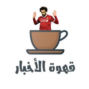 قهوة الاخبار