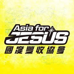 Asia for JESUS 國度豐收協會