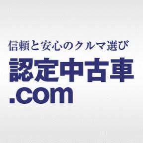 認定中古車. COM