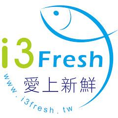 i3Fresh愛上新鮮