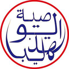 Tahdzibul Washiyyah
