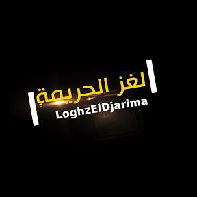 Loghz El Djarima I لغر الجريمة