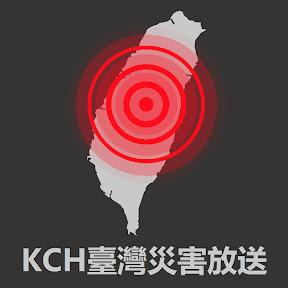KCH臺灣天氣颱風頻道