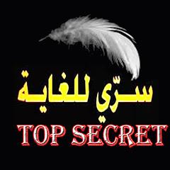 سرَي للغاية TOP SECRET