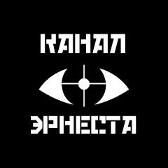 КАНАЛ ЭРНЕСТА