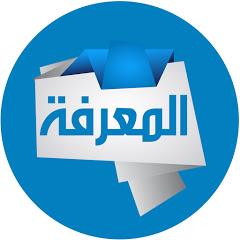 قناة المعرفة | Almarefa channel