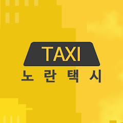 노란 택시 YELLOW TAXI