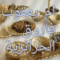 ام يعقوب فاروق الجزائرية