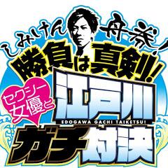 しみけん舟券!勝負は真剣!セクシー女優と江戸川ガチ対決