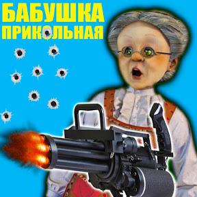 Бабушка Прикольная