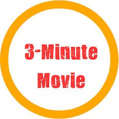 3分钟电影