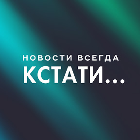 Кстати Новости Нижнего Новгорода