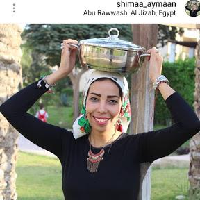 Shimaa Ayman kitchen مطبخ شيماء أيمن