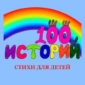 100 ИСТОРИЙ