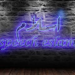 كلام اسلام