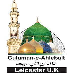 Gulaman e Ahlebait Leicester