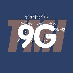 9G 미니다큐 TMI