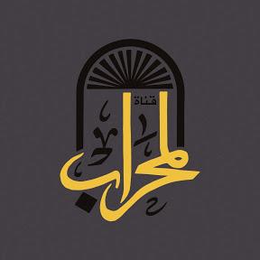 المحراب AlMehrab
