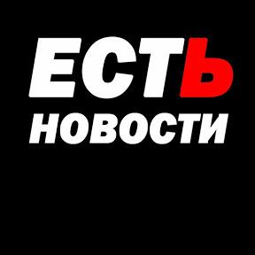 Есть Новости!