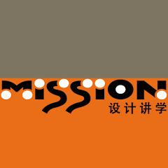 覓尋設計思維流域 MISSION DESIGN SEMINAR