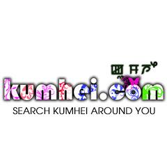 kumhei