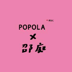 POPOLA X 邵庭