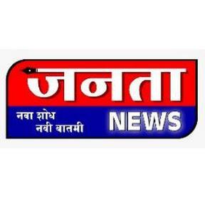 जनता न्यूज Janta News