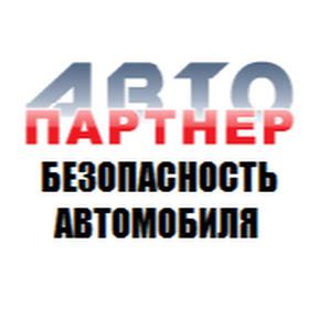 Защита от угона в Санкт-Петербурге – Автопартнер
