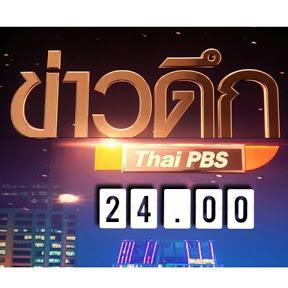 ThaiPBS Midnight News