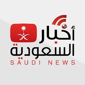 أخبار السعودية