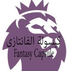 كبسولة الفانتازى - Fantasy Capsule