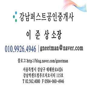 강남퍼스트부동산중개