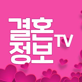 결혼정보회사 TV