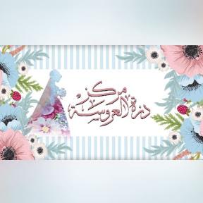 مركز دزة العروسه للأفراح