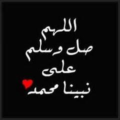 قناة فضل الصلاة على النبي صلى الله عليه وسلم