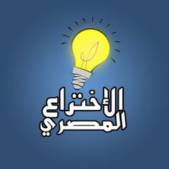 الاختراع المصري Mohamed Adel
