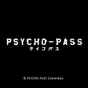 PSYCHO-PASS OFFICIEL