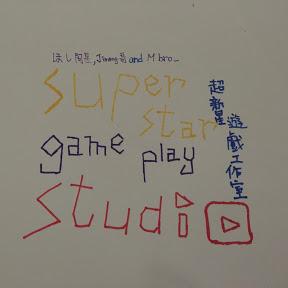 超新星遊戲工作室SuperStarGamePlayStudio
