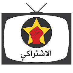 RevSoc TV تلفزيون الاشتراكي