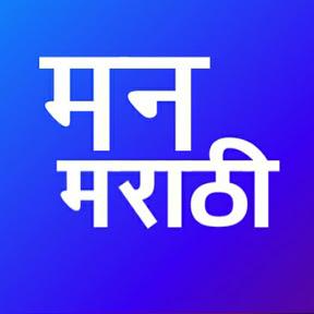 Mann Marathi