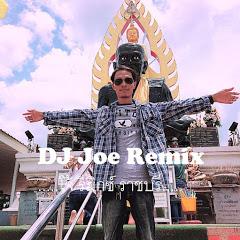 DJ Joe Remix โจ้ รีมิกซ์ ราชบุรี