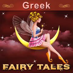 Greek Fairy Tales