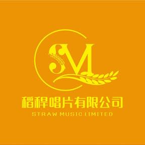 Straw Music